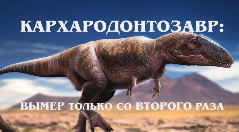 КАРХАРОДОНТОЗАВР: Может убить самого большого динозавра