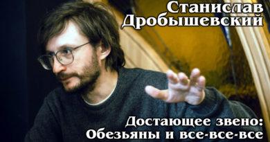 Дробышевский С. (Аудиокнига): Обезьяны и все-все-все - Концепции антропогенеза | Пролог и Глава №1
