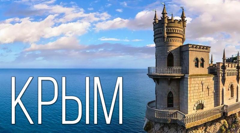 КРЫМ: Не курорт, а уникальное место на Планете Земля | Интересные факты про Крымский полуостров