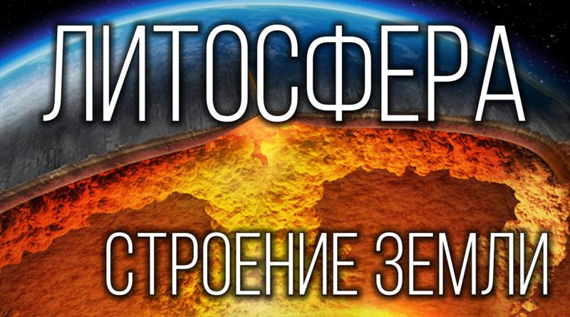 ЛИТОСФЕРА: Из чего состоит твердая оболочка Земли? Интересные факты про планету Земля и её строение