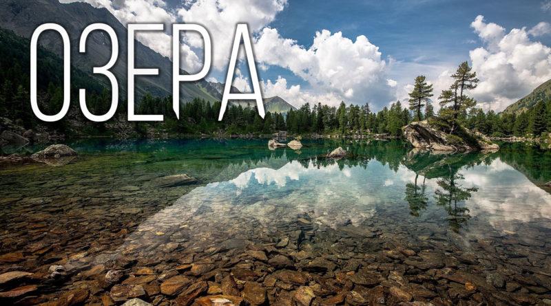 ОЗЕРА: Самые красивые природные бассейны планеты Земля | Интересные факты по географии