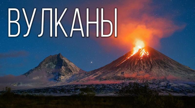 Вулканы: Самые грандиозные и опасные образования планеты | Интересные факты про вулканы
